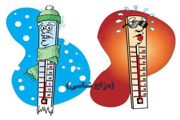 گرم مزاج هستید یا سرد مزاج؟