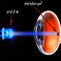 مضرات نور ال ای دی برای سلامتی بدن