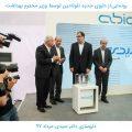 جدیدترین راهکار درمان آلرژی در ایران، دستاوردی تازه از داروسازی دکتر عبیدی