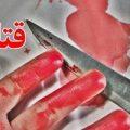 نقاشی عجیب قاتل زن ثروتمند کیاشهری