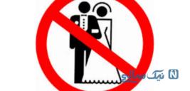 شرایط هم باشد ازدواج نمیکنم ! چرا