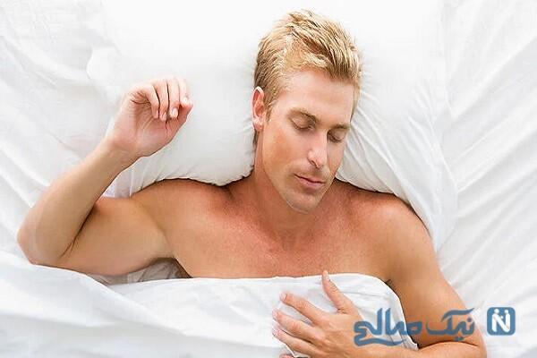 تاثیر شگفتانگیز برهنه خوابیدن بر سلامت همسران!