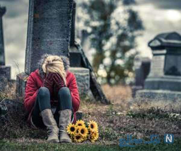 تنهایی بعد از مرگ همسر