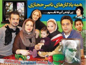 عکس : همسر ، پسر و دختر ناصر حجازی به اتفاق همسرانشان