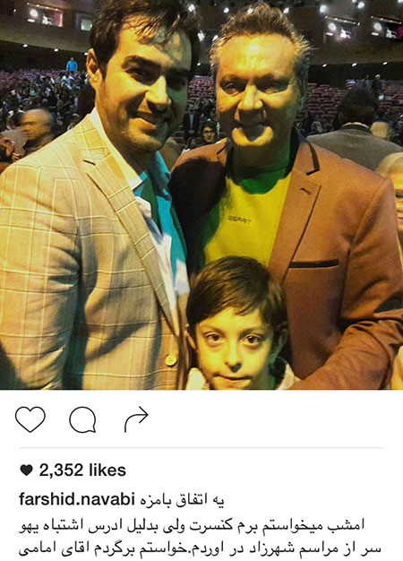 شهاب حسینی در کنار دو فرد مشهور+تصاویر