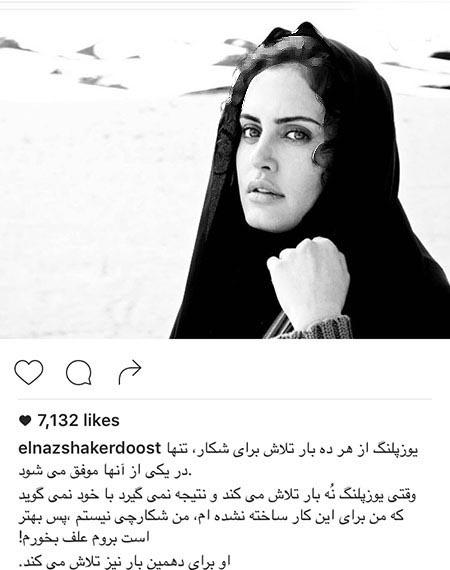 الناز شاکردوست بازیگر زن سینمای ایران!+تصاویر