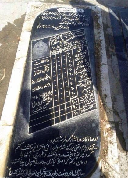 سنگ قبر جالب و متاثرکننده یک دختربچه سرطانی! +عکس