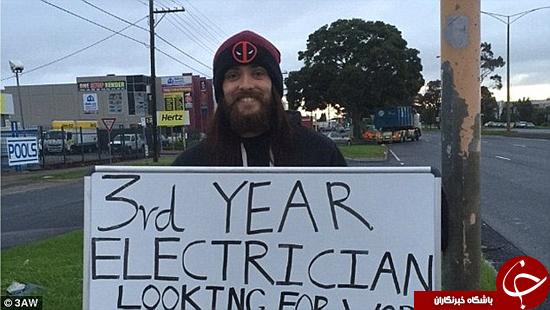 ابتکاری عجیب و جالب یک جوان برای پیدا کردن شغل!+تصاویر
