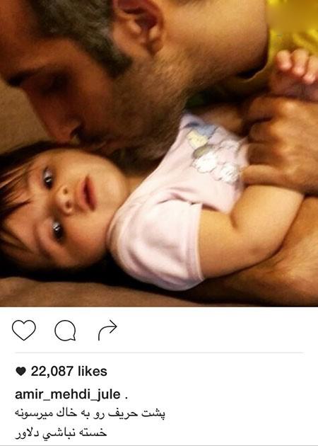 امیرمهدی ژوله در کنار دختر بانمکش گندم!+تصاویر