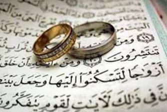 تفاهم مذهبی و تاثیر داشتن آن در زندگی مشترک زوجین!