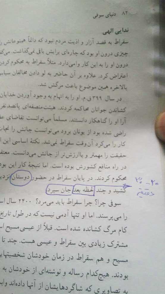 خودکشی دختر دانشآموز تهرانی پس از خواندن کتاب فلسفی + تصاویر