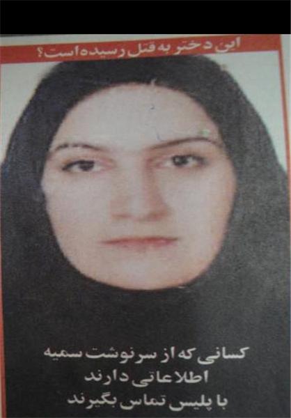 عکس : آیا سمیه دختر ۲۲ ساله از تهران به قتل رسیده؟