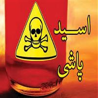 اسید پاشی عروس روی خواهرشوهر در شرق تهران + عکس و جزئیات