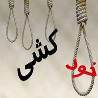 جزییات خودکشی هولناک دکتر فخاریان روانپزشک مشهور همدانی + عکس