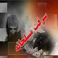سرقت مسلحانه بانک در اصفهان و شهادت افسر کلانتری در درگیری + عکس