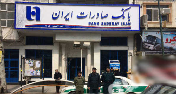 سرقت مسلحانه از بانک صادرات