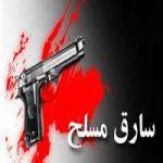 سرقت مسلحانه از بانک صادرات در مشهد با تبر و اسلحه