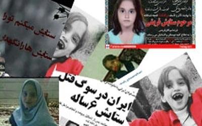 قاتل دختربچه ۶ ساله