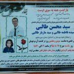جزئیات زندگی محیا تنها بازمانده قتل عام خانوادگی شهرک آزادی +عکس