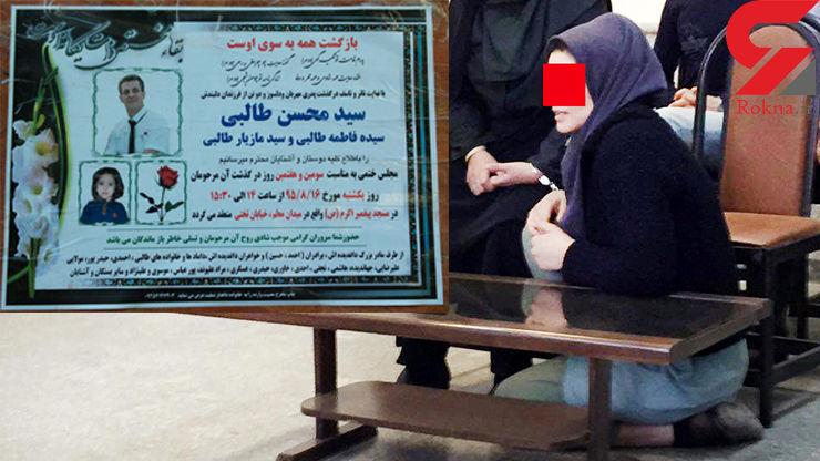 قتل عام خانوادگی شهرک آزادی