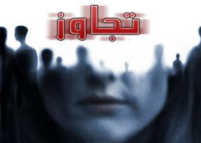 اعدام خرچنگ های سیاه مشهد به جرم آزار جنسی زنان درخرابه ها
