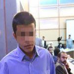 قاتل ستایش در یک قدمی اعدام و اجرای حکم در مرحله اخذ استیذان