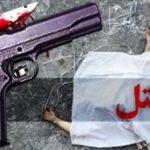 پایان خونین دوستی تلگرامی 2 سرباز در شهرری