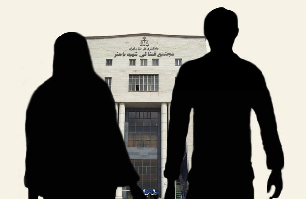تلخ ترین طلاق پس از ۲۸ سال زندگی مشترک در تهران +عکس
