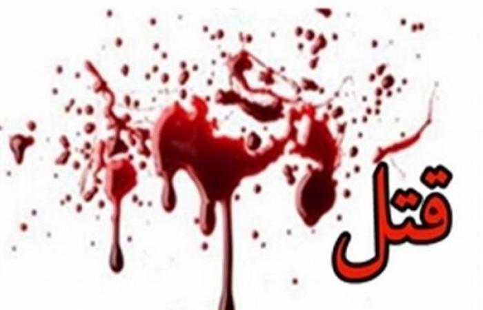 قتل دردناک اعضای یک خانواﺩه