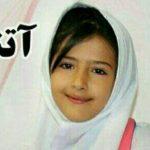 محاکمه قاتل آتنا اصلانی در انتظار نظریه پزشکی قانونی