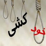 خودکشی جوان ۲۵ ساله در مقابل دادسرای اصفهان
