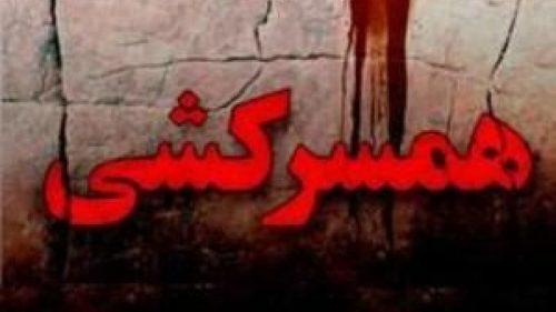 قتل همسر مقابل چشم عابران