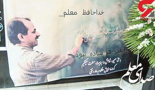 قاتل معلم فیزیک بروجردی