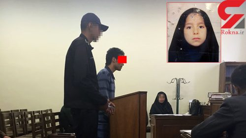 قتل حدیث دختر 8 ساله