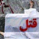 قتل خونین همسر به خاطر یک اختلاف کثیف خانوادگی +عکس
