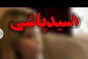 ماجرای اسیدپاشی هولناک مرد جوان روی صورت همسرش در تبریز