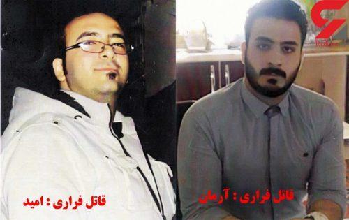 دو برادر قاتل مخوف فراری