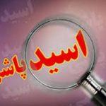 پسر نوجوان کرمانشاهی هدف اسید پاشی هولناک پسران کینه توز +عکس