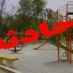 ماجرای سرنوشت تلخ نیمای ۳ ساله در پارک گلچین تهران +عکس