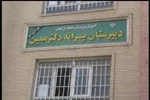 ناگفته هایی از انحرافات و زوایای پنهان دیگر پرونده دبیرستان معین تهران +عکس