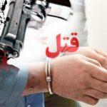 قتل تازه داماد عاشق پیشه با شلیک گلوله برادران انتقامجو نوعروس