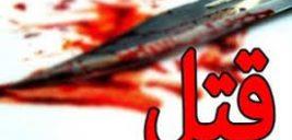 قتل دلخراش دختر ۱۸ ساله به خاطر جواب رد به خواستگاری آقای پلیس