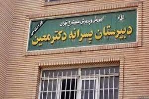 جزئیات جدید حکم ناظم مدرسه معین منتشر شد +عکس