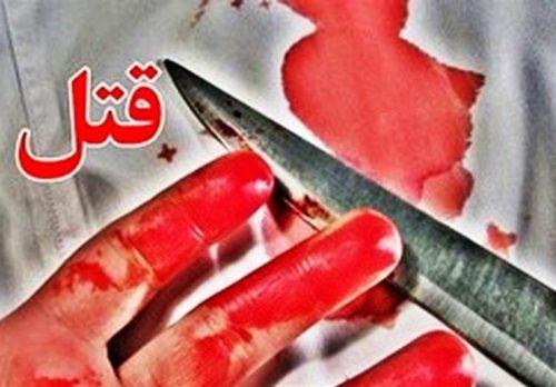 قتل دختر ۲۰ ساله مشهدی