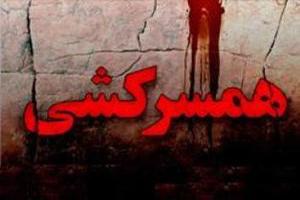 جنایت خونین مرد همسرکش :زنم خائن بود سرش را بریدم! +عکس