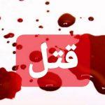 قتل هولناک تازه عروس ۱۶ ساله با سم کشاورزی توسط داماد ۱۸ ساله