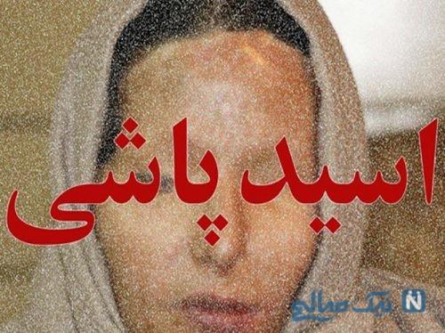 اسیدپاشی در افسریه چهره زیبای فاطمه را وحشتناک کرد +عکس