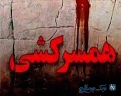 راز تلخ همسرکشی مرد معتاد در پلاک ۱۰۰ بولوار شهید فلاحی +عکس