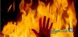 خودسوزی دختر ۱۸ ساله تهرانی به خاطر عشق به پسر فقیر