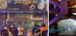 جزئیات تلخ سرقت و کشتن طلافروش ستارخان تهران توسط دو مرد بی رحم +تصاویر